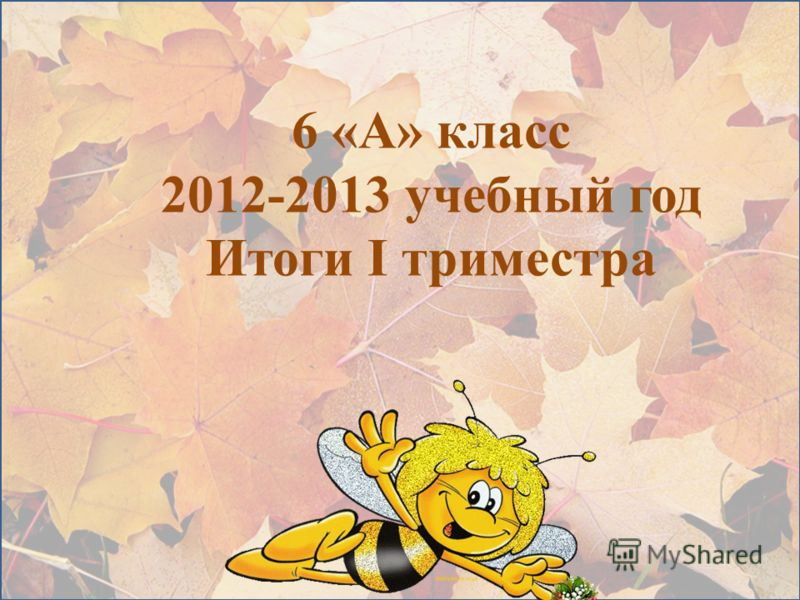 6 «А» класс 2012-2013 учебный год Итоги I триместра