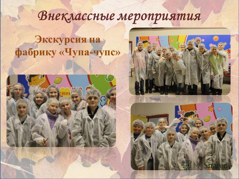 Внеклассные мероприятия Экскурсия на фабрику «Чупа-чупс»