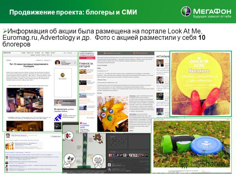 Продвижение проекта: блогеры и СМИ MegaFon | Presentation title here | 5/23/2013 8 Информация об акции была размещена на портале Look At Me, Euromag.ru, Advertology и др. Фото с акцией разместили у себя 10 блогеров