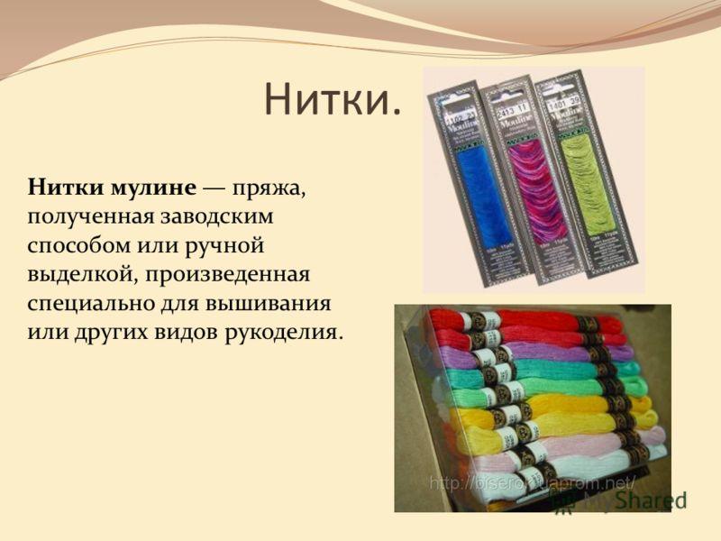 Нитки. Нитки мулине пряжа, полученная заводским способом или ручной выделкой, произведенная специально для вышивания или других видов рукоделия.