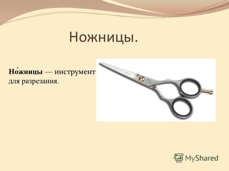 Ножницы. Но́жницы инструмент для разрезания.
