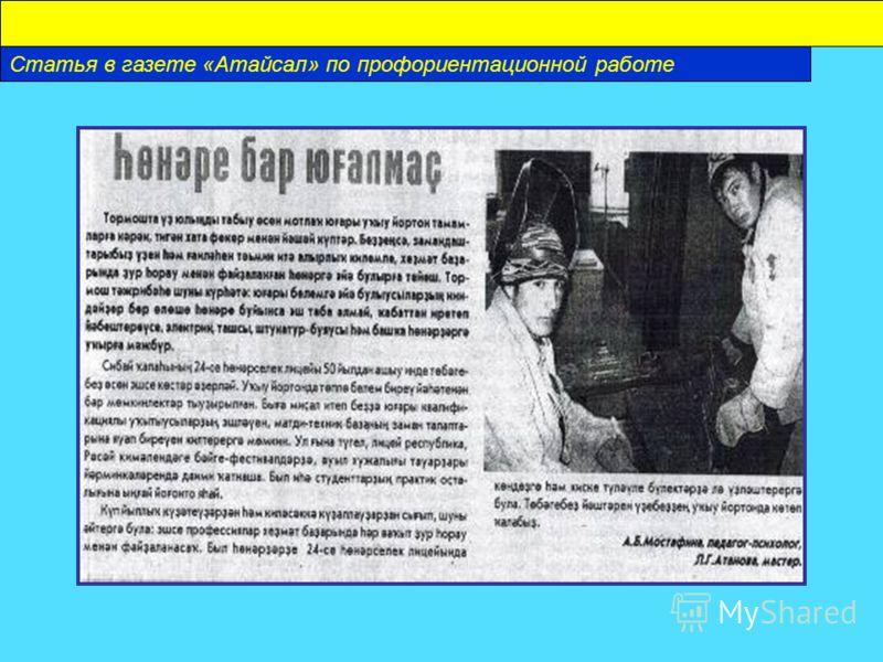 Статья в газете «Атайсал» по профориентационной работе