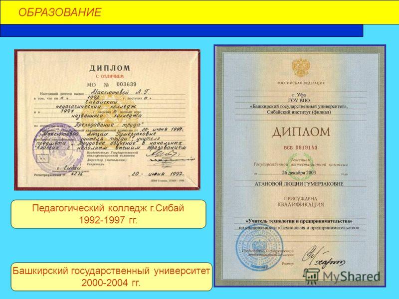 ОБРАЗОВАНИЕ Башкирский государственный университет 2000-2004 гг. Педагогический колледж г.Сибай 1992-1997 гг.