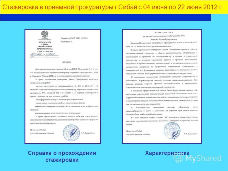 Стажировка в приемной прокуратуры г.Сибай с 04 июня по 22 июня 2012 г. Справка о прохождении стажировки Характеристика