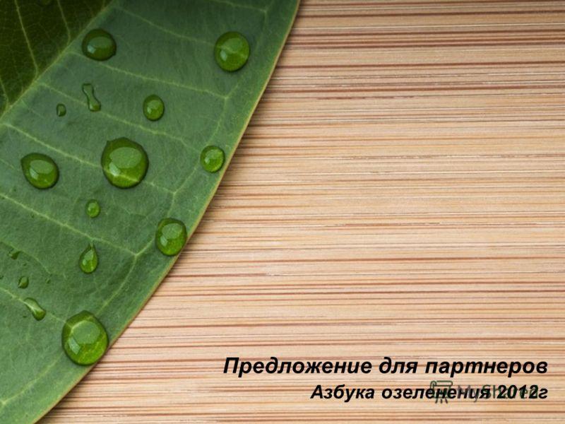 Предложение для партнеров Азбука озеленения 2012г