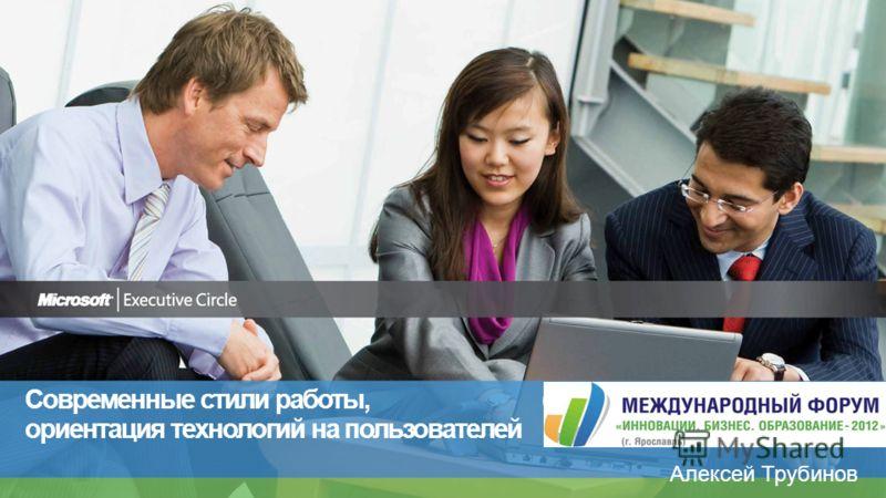 CIO Summit 2012 Современные стили работы, ориентация технологий на пользователей Алексей Трубинов