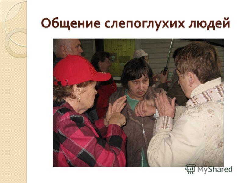 Общение слепоглухих людей