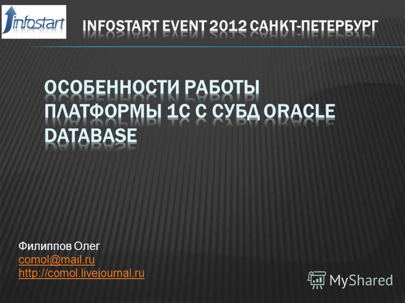Филиппов Олег comol@mail.ru http://comol.livejournal.ru