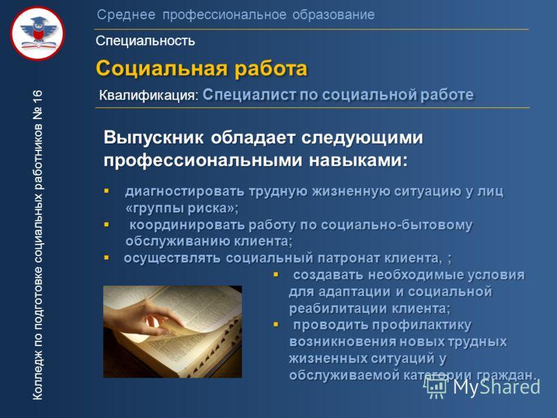 Пример речь на защиту диплома по менеджменту Пример речь на защиту диплома по менеджменту в Москве