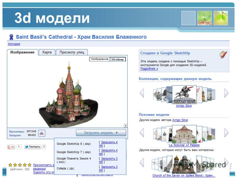 www.themegallery.com 3d модели