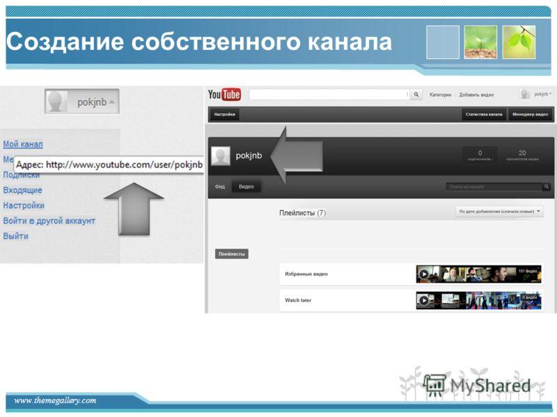 www.themegallery.com Создание собственного канала