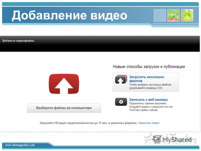 www.themegallery.com Добавление видео