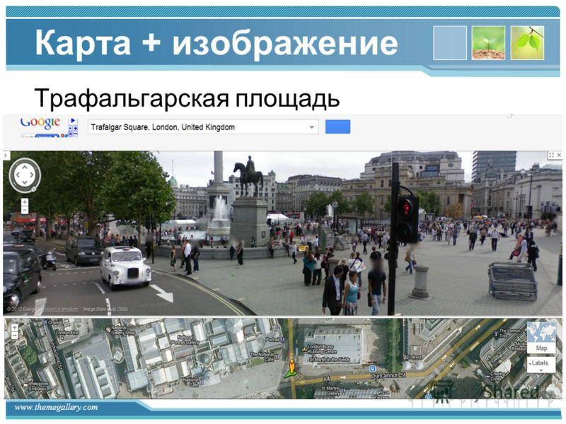 www.themegallery.com Карта + изображение Трафальгарская площадь