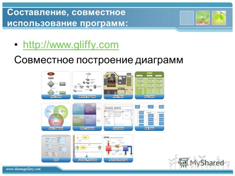 www.themegallery.com Составление, совместное использование программ: http://www.gliffy.com Совместное построение диаграмм