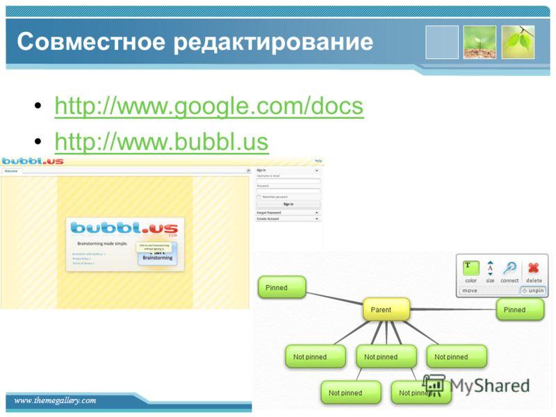 www.themegallery.com Совместное редактирование http://www.google.com/docs http://www.bubbl.us