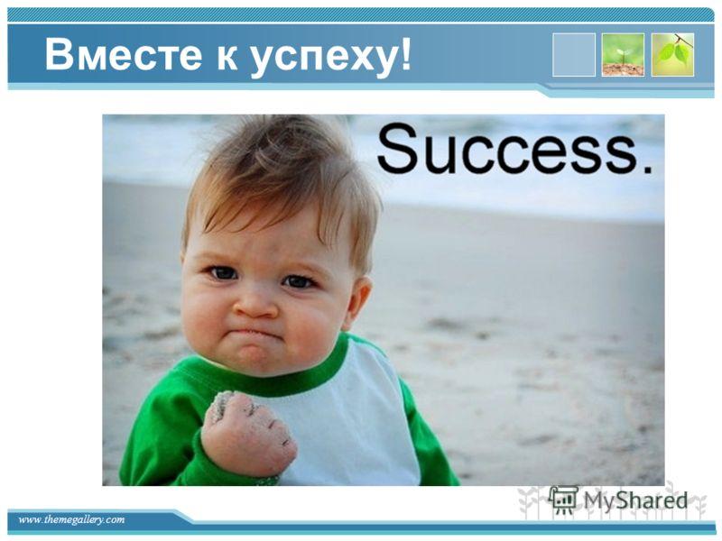 www.themegallery.com Вместе к успеху!