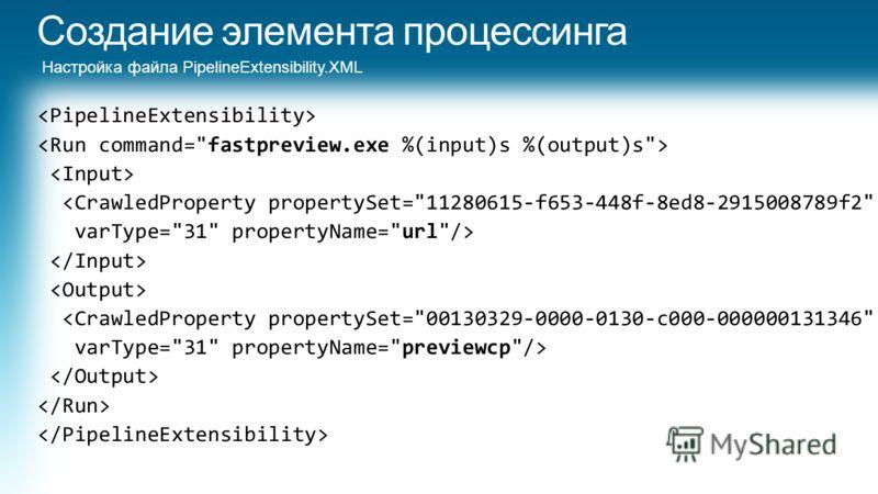 Настройка файла PipelineExtensibility.XML