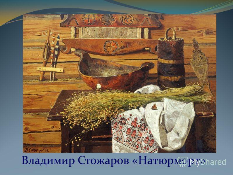 Владимир Стожаров «Натюрморт»