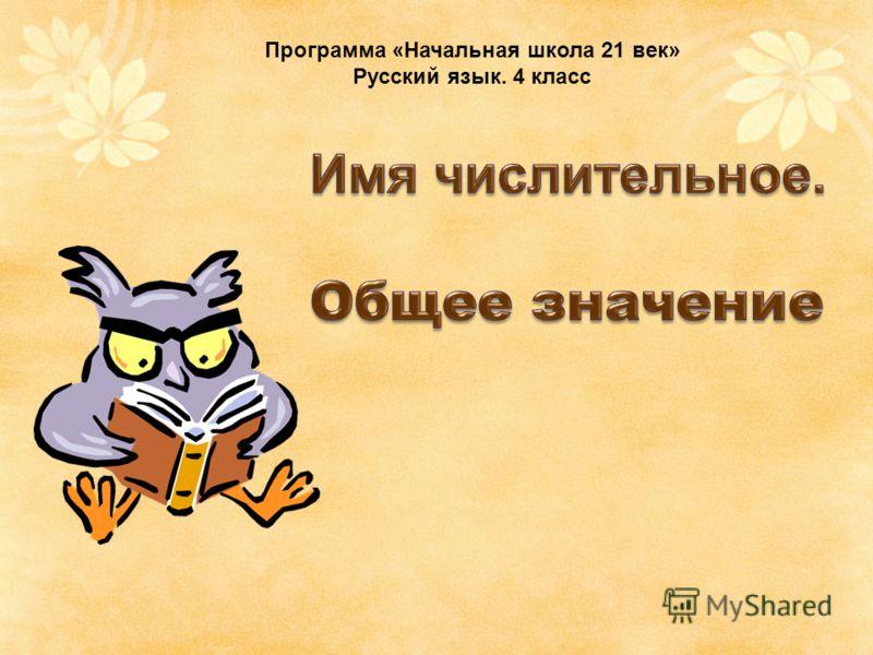 Программа «Начальная школа 21 век» Русский язык. 4 класс