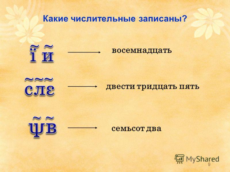 9 Какие числительные записаны? восемнадцать двести тридцать пять семьсот два