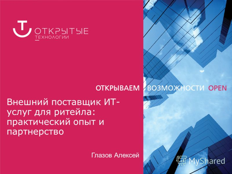 Внешний поставщик ИТ- услуг для ритейла: практический опыт и партнерство Глазов Алексей
