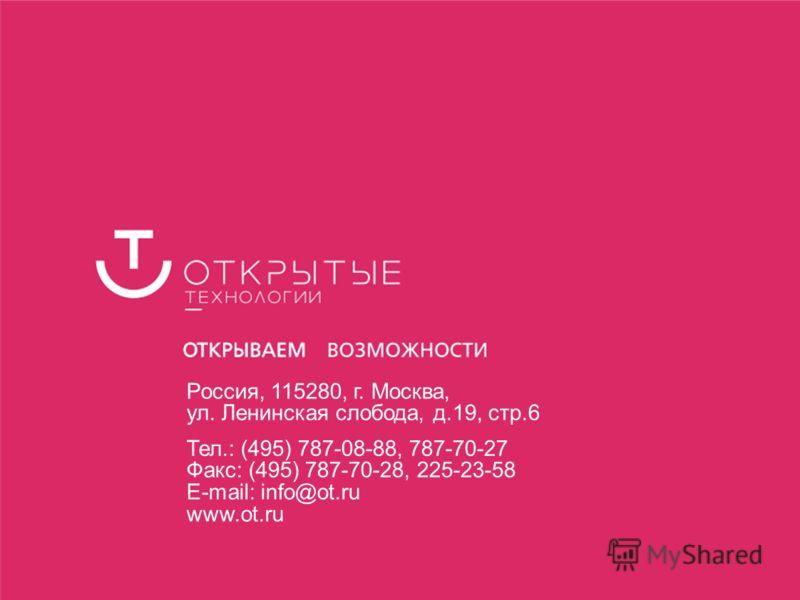 Россия, 115280, г. Москва, ул. Ленинская слобода, д.19, стр.6 Тел.: (495) 787-08-88, 787-70-27 Факс: (495) 787-70-28, 225-23-58 E-mail: info@ot.ru www.ot.ru