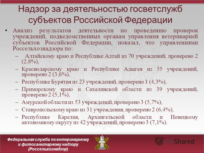 Федеральная служба по ветеринарному и фитосанитарному надзору (Россельхознадзор) Анализ результатов деятельности по проведению проверок учреждений, подведомственных органам управления ветеринарией субъектов Российской Федерации, показал, что управлен