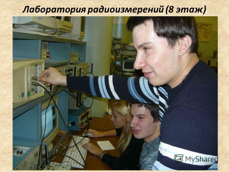 Лаборатория радиоизмерений (8 этаж)