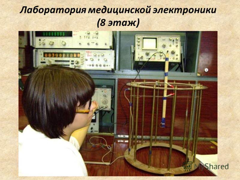Лаборатория медицинской электроники (8 этаж)