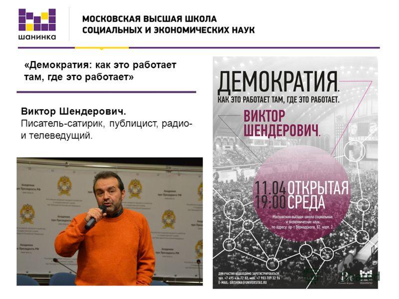 «Демократия: как это работает там, где это работает» Виктор Шендерович. Писатель-сатирик, публицист, радио- и телеведущий.