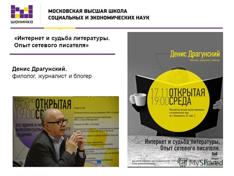 «Интернет и судьба литературы. Опыт сетевого писателя» Денис Драгунский. филолог, журналист и блогер