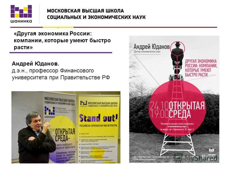 «Другая экономика России: компании, которые умеют быстро расти» Андрей Юданов. д.э.н., профессор Финансового университета при Правительстве РФ
