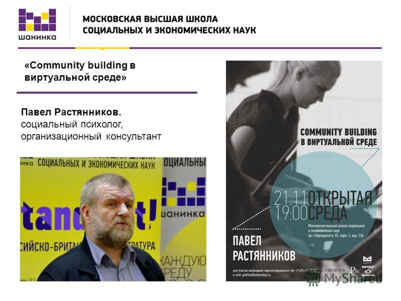 «Community building в виртуальной среде» Павел Растянников. социальный психолог, организационный консультант