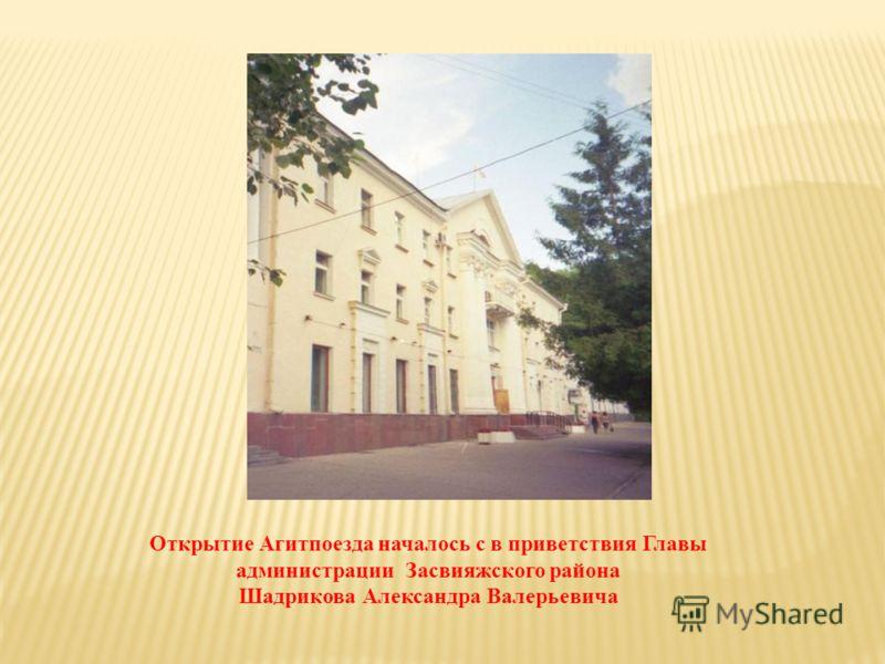 Открытие Агитпоезда началось с в приветствия Главы администрации Засвияжского района Шадрикова Александра Валерьевича
