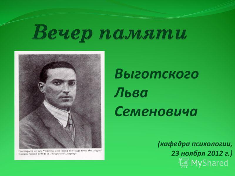Выготского Льва Семеновича (кафедра психологии, 23 ноября 2012 г.)
