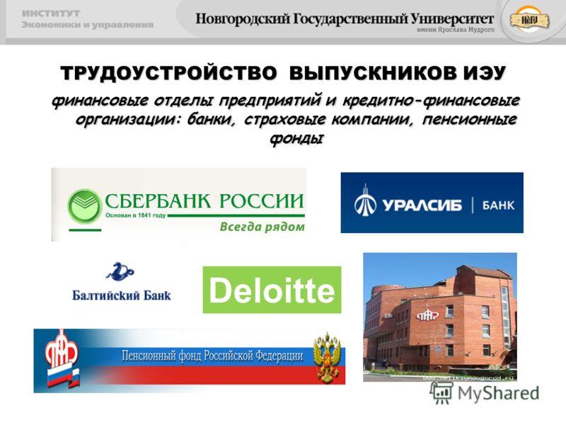 финансовые отделы предприятий и кредитно-финансовые организации: банки, страховые компании, пенсионные фонды Deloitte ТРУДОУСТРОЙСТВО ВЫПУСКНИКОВ ИЭУ