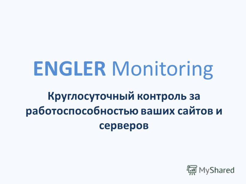 ENGLER Monitoring Круглосуточный контроль за работоспособностью ваших сайтов и серверов