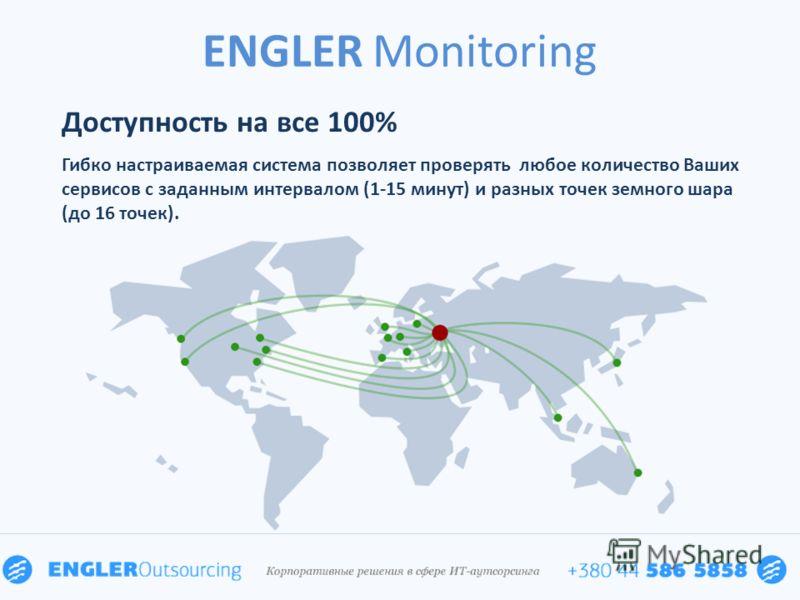 Доступность на все 100% Гибко настраиваемая система позволяет проверять любое количество Ваших сервисов с заданным интервалом (1-15 минут) и разных точек земного шара (до 16 точек). ENGLER Monitoring