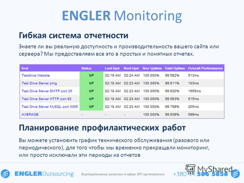 Гибкая система отчетности Знаете ли вы реальную доступность и производительность вашего сайта или сервера? Мы предоставляем все это в простых и понятных отчетах. Планирование профилактических работ Вы можете установить график технического обслуживани