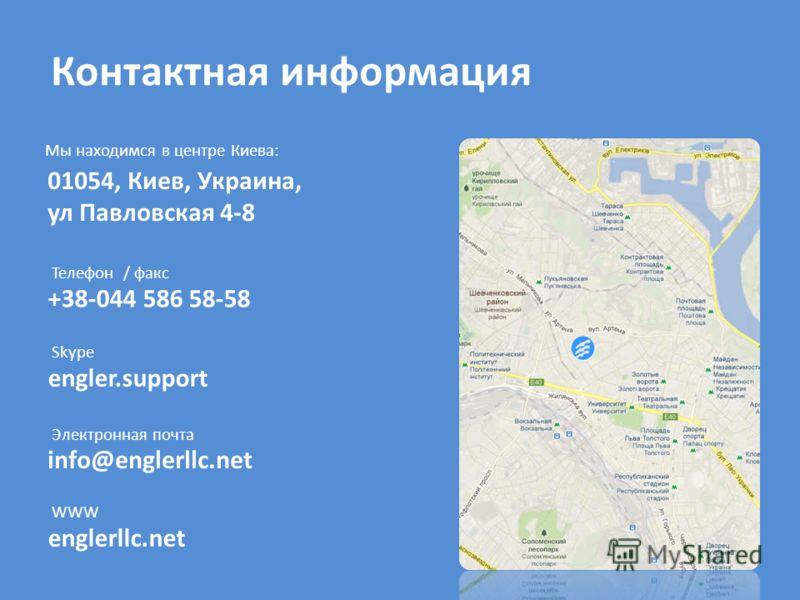 Мы находимся в центре Киева: 01054, Киев, Украина, ул Павловская 4-8 Электронная почта info@englerllc.net WWW englerllc.net Skype engler.support Телефон / факс +38-044 586 58-58 Контактная информация