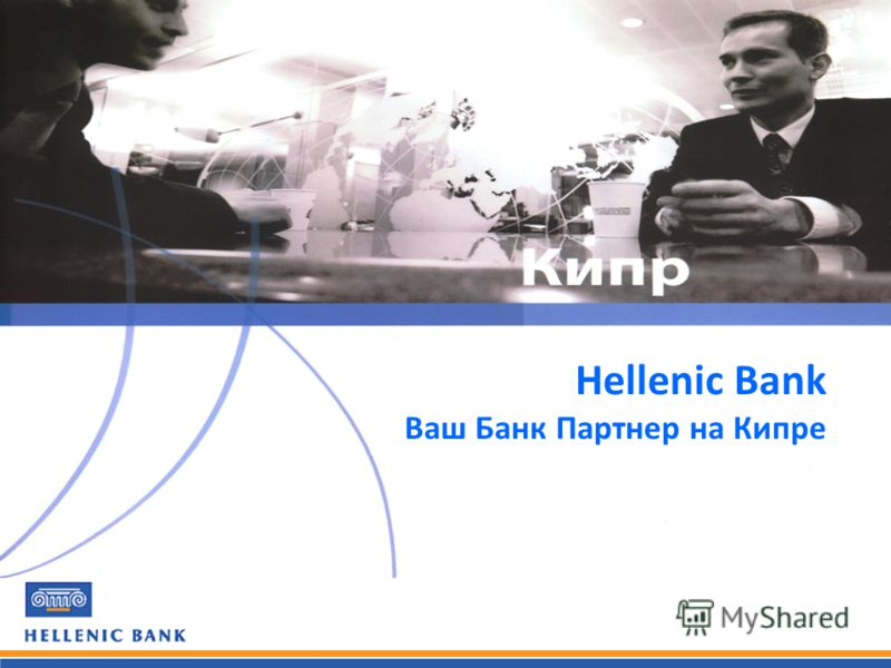 Copyright © 2008 Hellenic Bank Public Company Ltd No part of this publication may be reproduced, stored in a retrieval system, or transmitted in any form or by any means electronic, mechanical, photocopying, recording, or otherwise without the permis