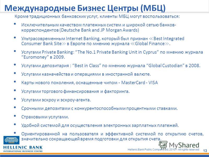 Hellenic Bank Public Company Ltd, 2010 – All rights reserved 13 Международные Бизнес Центры (МБЦ) Кроме традиционных банковских услуг, клиенты МБЦ могут воспользоваться: Исключительным качеством платежных систем и широкой сетью банков- корреспонденто