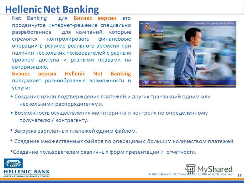 Hellenic Bank Public Company Ltd, 2010 – All rights reserved 17 Создание и/или подтверждение платежей и других транзакций одним или несколькими распорядителями. Возможность осуществления мониторинга и контроля по определенному получателю / контрагент
