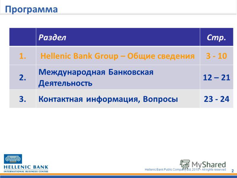 Hellenic Bank Public Company Ltd, 2010 – All rights reserved 2 Программа РазделСтр. 1. Hellenic Bank Group – Общие сведения3 - 10 2. Международная Банковская Деятельность 12 – 21 3.Контактная информация, Вопросы23 - 24
