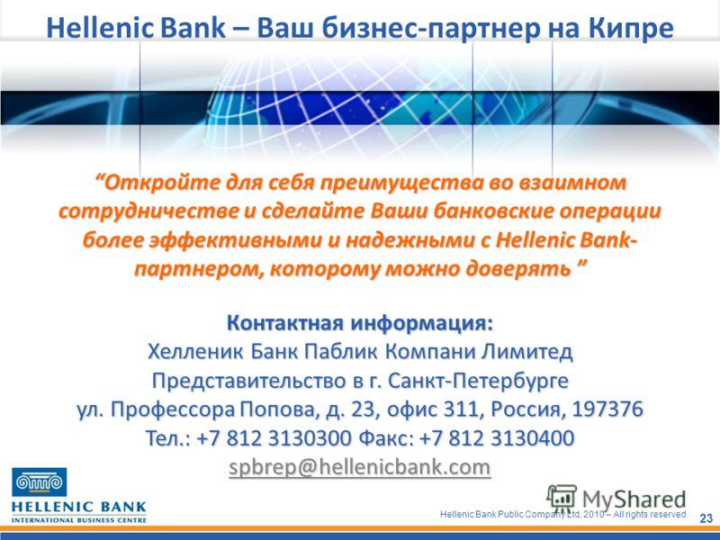 Hellenic Bank Public Company Ltd, 2010 – All rights reserved 23 Hellenic Bank – Ваш бизнес-партнер на Кипре Откройте для себя преимущества во взаимном сотрудничестве и сделайте Ваши банковские операции более эффективными и надежными с Hellenic Bank-