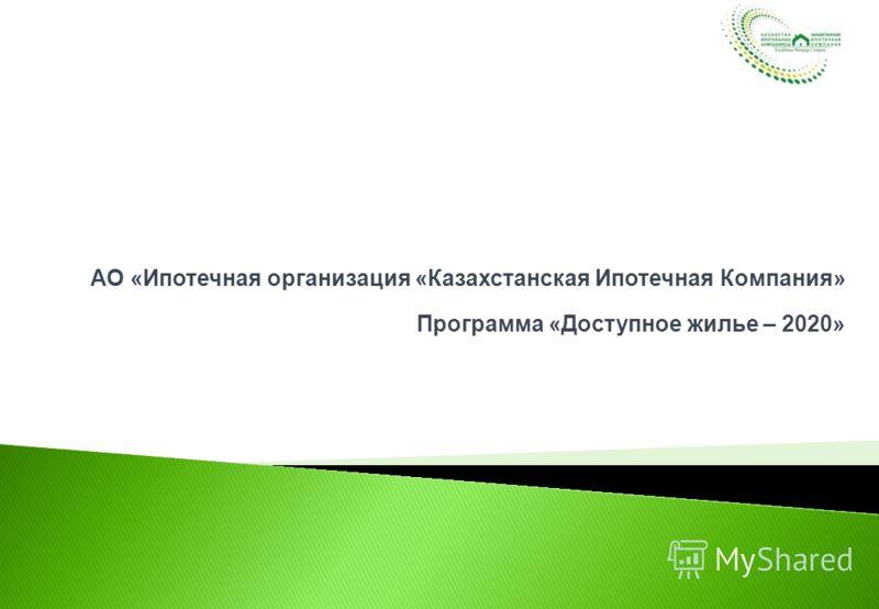 АО «Ипотечная организация «Казахстанская Ипотечная Компания» Программа «Доступное жилье – 2020»