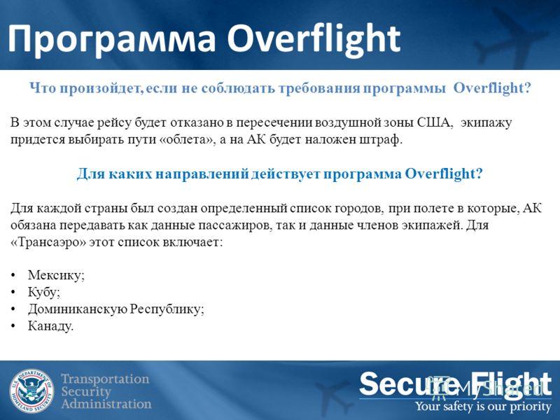 Программа Overflight Что произойдет, если не соблюдать требования программы Overflight? В этом случае рейсу будет отказано в пересечении воздушной зоны США, экипажу придется выбирать пути «облета», а на АК будет наложен штраф. Для каких направлений д