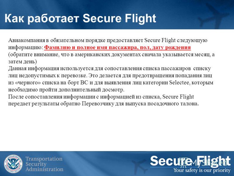 Авиакомпания в обязательном порядке предоставляет Secure Flight следующую информацию: Фамилию и полное имя пассажира, пол, дату рождения (обратите внимание, что в американских документах сначала указывается месяц, а затем день) Данная информация испо