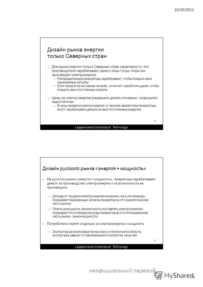 10/30/2012 Дизайн рынка энергии только Северных стран –Для рынка энергии только Северных стран характерно то, что производители зарабатывают деньги лишь тогда, когда они производят электроэнергию –Распределенные генераторы зарабатывают, чтобы покрыть