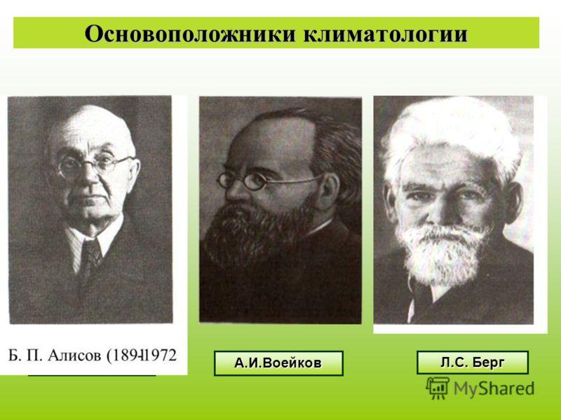 Основоположники климатологии А.И.Воейков Л.С. Берг Б.П. Алисов